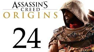 Assassin's Creed: Истоки - Жало Скарабея, Утраченное счастье [#24] сюжет + побочки | PC