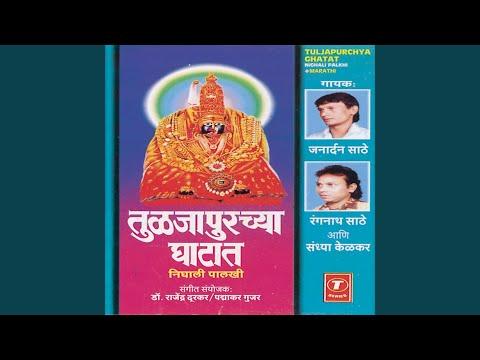 Chala Jaauya Tuljapuri