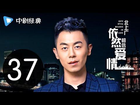 北上广依然相信爱情 37 预告 (朱亚文、陈妍希领衔主演)