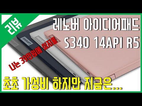 [리뷰] 레노버 아이디어패드 S340 14API Picasso R5 - (3500U / Vega 8)