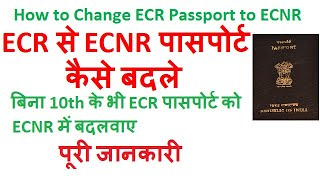 How to Change ECR Passport to ECNR Passport-ECR से ECNR पासपोर्ट कैसे बदले (पूरी जानकारी) -2020