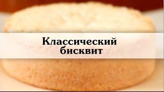 бисквит классический  Бисквит рецепт с фото