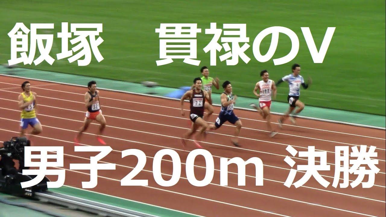 2020 選手権 陸上 日本