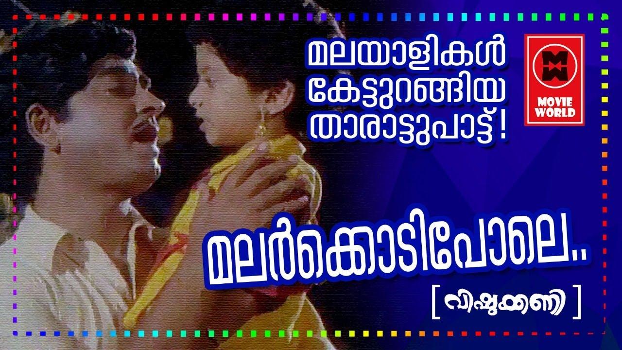 കേരളക്കരയാകെ കേട്ടുറങ്ങിയ താരാട്ടുപാട്ട്    K.J.Yesudas   Sreekumaran Thampi   Salil Chowdhary