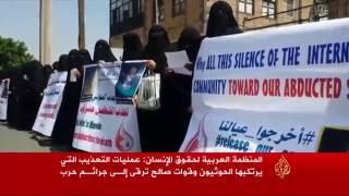 اعتصام لحركة الأمهات اليمنيات تنديدا بتعذيب المختطفين