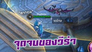 ROV : จุดจบของวีร่าที่เกรียนที่สุดในเกม