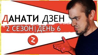 ЯНДЕКС ДЗЕН КАНАЛ ЗАРАБОТОК С НУЛЯ [Данати Дзен 2 Сезон ДЕНЬ 6]