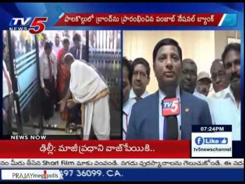 Punjab National Bank Launched by Director K.V.Brahmaji Rao | Pallakollu : TV5 News