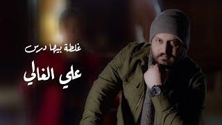 علي الغالي - غلطة بيها درس (حصرياً) | 2020 | (Ali Alghali - Ghaltah Beha Daras (Exclusive