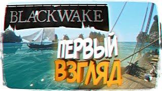Blackwake Обзор 💀 Первый Взгляд на Blackwake Прохождение на Русском