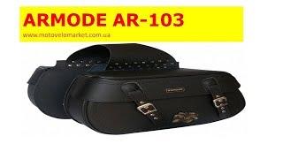 Мото сумки боковые обзор ARMODE AR-103 BUFFALO (буйвол)