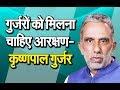 गुर्जर आंदोलन पर Krishan Pal Gurjar का बयान
