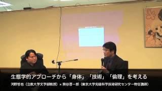 河野哲也×熊谷晋一郎 『生態学的アプローチから「身体」「技術」「倫理」を考える』
