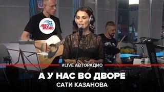 Сати Казанова - А У Нас Во Дворе (Памяти Иосифа Кобзона) #LIVE Авторадио