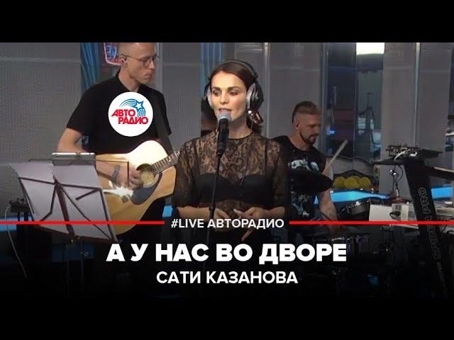 Сати Казанова - А У Нас Во Дворе (Памяти Иосифа Кобзона) LIVE @ Авторадио