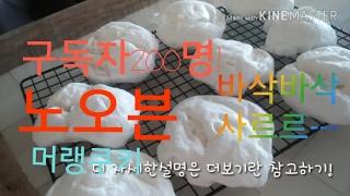 #59.구독자200명특집!휘핑기필요없는 노오븐머랭쿠키/…