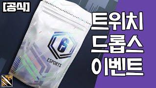 [공식] 공짜로 받아가는 eSports팩! [레인보우식스 시즈]