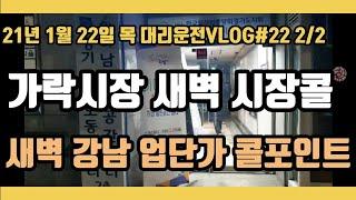 대리운전, 새벽 강남 업단가 콜포인트 소개