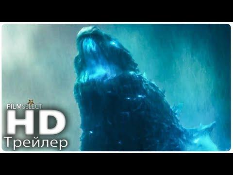 Годзилла 2 Король монстров Трейлер (Русский) 2019