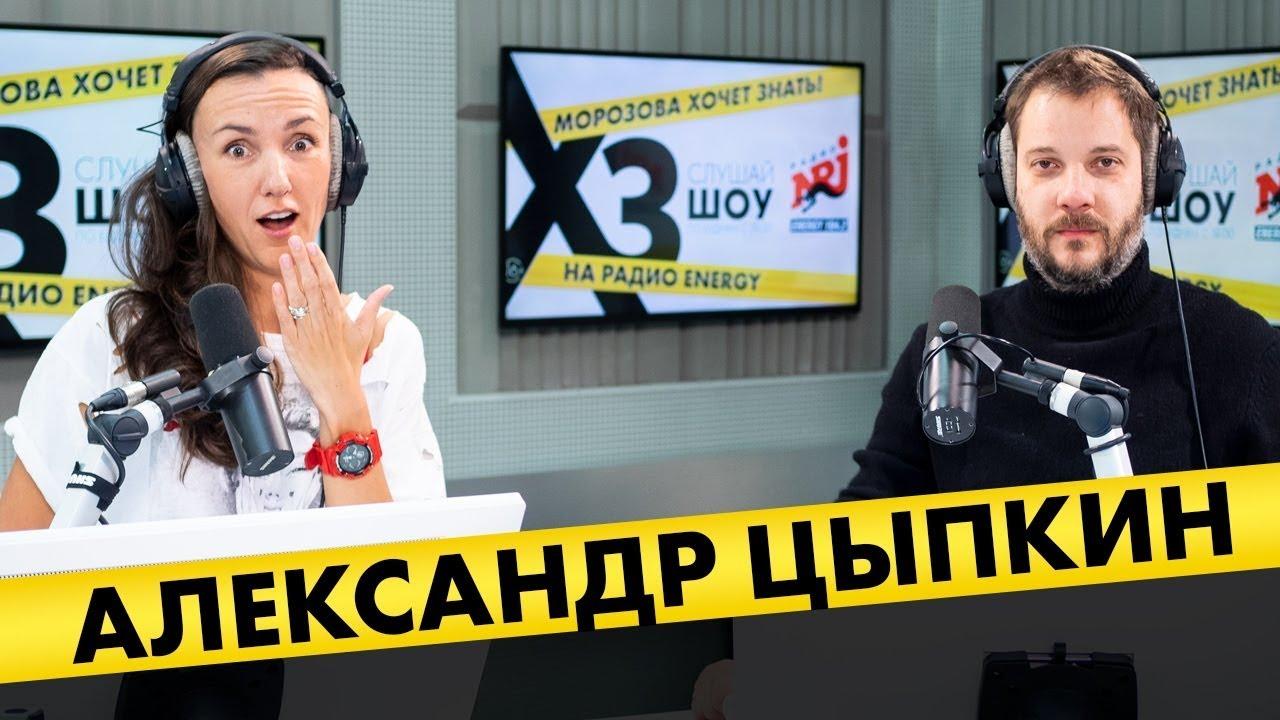 Александр Цыпкин: про продажу души, сценарий похорон и интеллигентность Шнурова