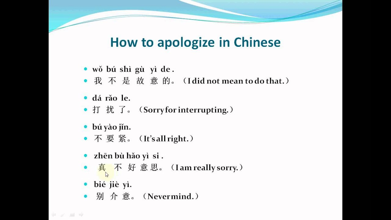 Mandarin Chineselesson 15(apologize In Chinese Or How To Say Sorry In  Chinese)