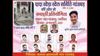 Mini Open Kabaddi Cup Ganjbar (Panipat)  Live Now !!