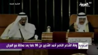 #السعودية تودع أحد أبرز شعراء القلطة .. أحمد الناصر الشايع
