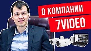 Видеоролик о компании 7Video