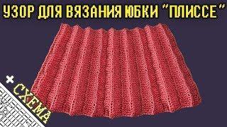 "Узоры Спицами. Узор ""Плиссе"" для Вязания Юбки. Узор №28 + Схема (Knit Stitch Pleates Pattern)"
