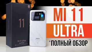 Xiaomi Mi 11 Ultra Обзор 🔥 УНИЗИЛ ПОСЛЕДНИЙ iPhone!