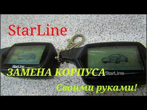 Замена корпуса брелка сигнализации Старлайн