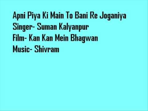 Apne Piya Ki Main To- Suman Kalyanpur