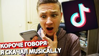 КОРОЧЕ ГОВОРЯ, Я СКАЧАЛ musical.ly