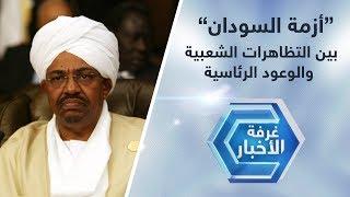 أزمة السودان.. بين التظاهرات الشعبية والوعود الرئاسية