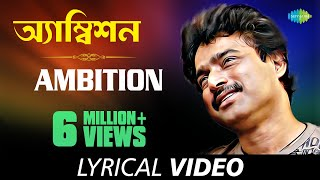 Ambition with lyrics | Nachiketa Chakraborty | HD Song