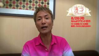 イベント詳細はこちら☆ http://kagetsu.laff.jp/event/2013/08/post-098...