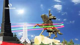 Поздравление  Приднестровского Сбербанка с Днем Республики!