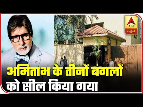 All Three Bungalows Of Amitabh Bachchan Sealed, Sanitised | ABP News