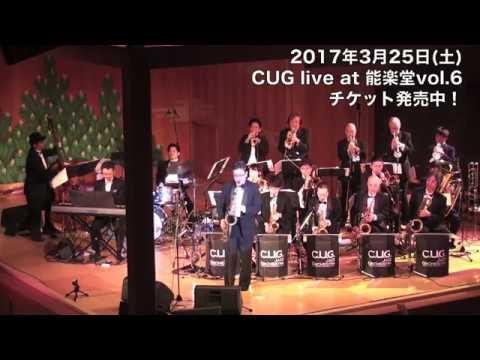 チケット発売中CUGジャズオーケストラ live at 能楽堂vol6