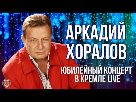 Аркадий Хоралов - Юбилейный концерт в Кремле (Live 2011)   Русская музыка