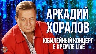 Аркадий Хоралов - Юбилейный концерт в Кремле (Live 2011)