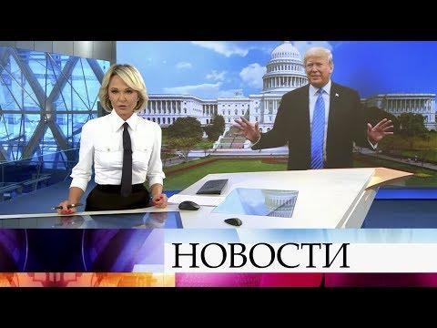 Выпуск новостей в 18:00 от 31.10.2019