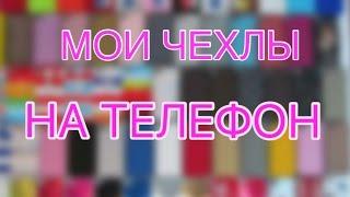 Мои чехлы на iPhone 6 || Чехольный маньяк!!!(, 2016-02-29T10:00:30.000Z)