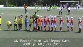 "ФК ""Восход"" 2008-1 Киев - ФК ""Зирка""-1 Киев (19.06.2016) U-8"