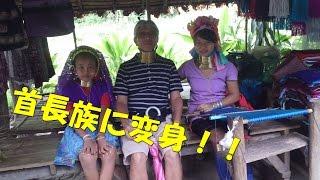タイ チェンマイとチェンライ