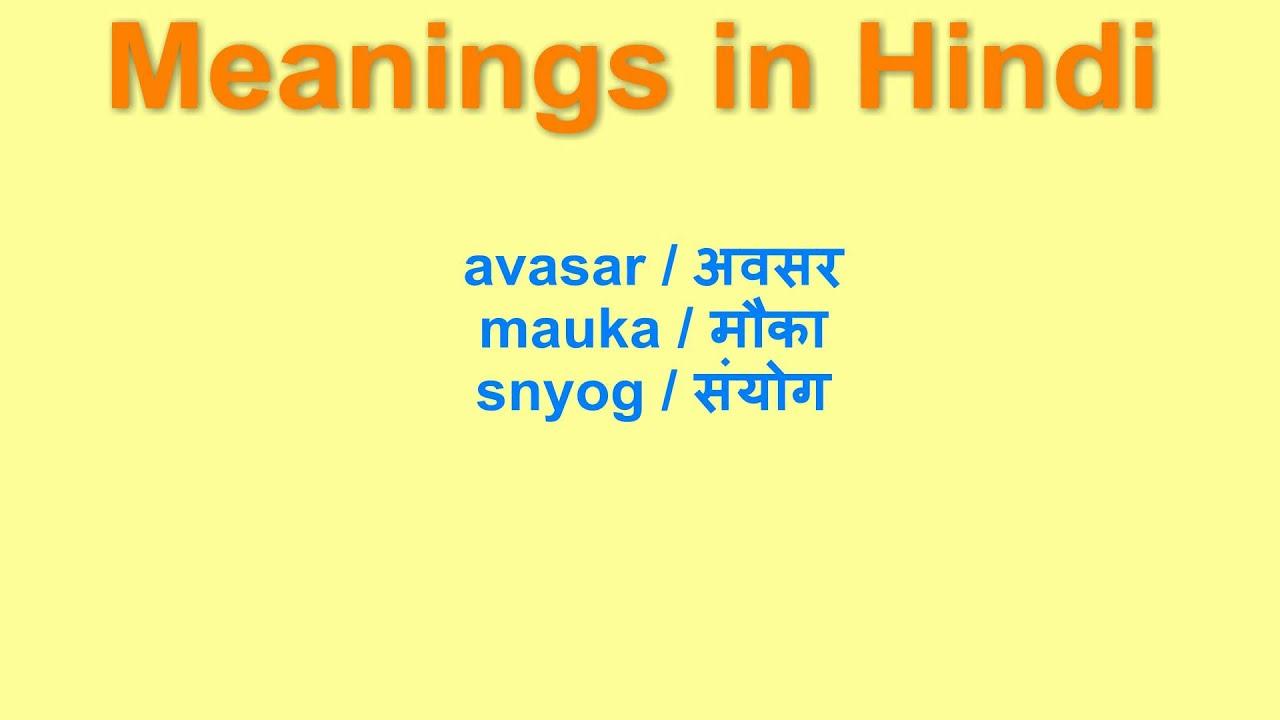 hindi word meaning in english pdf