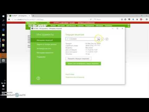 Установка и продление бета-лицензии Антивируса Dr.Web