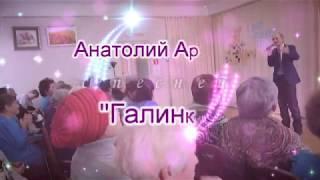"""Анатолий Аринин - песня """"Галинка"""""""