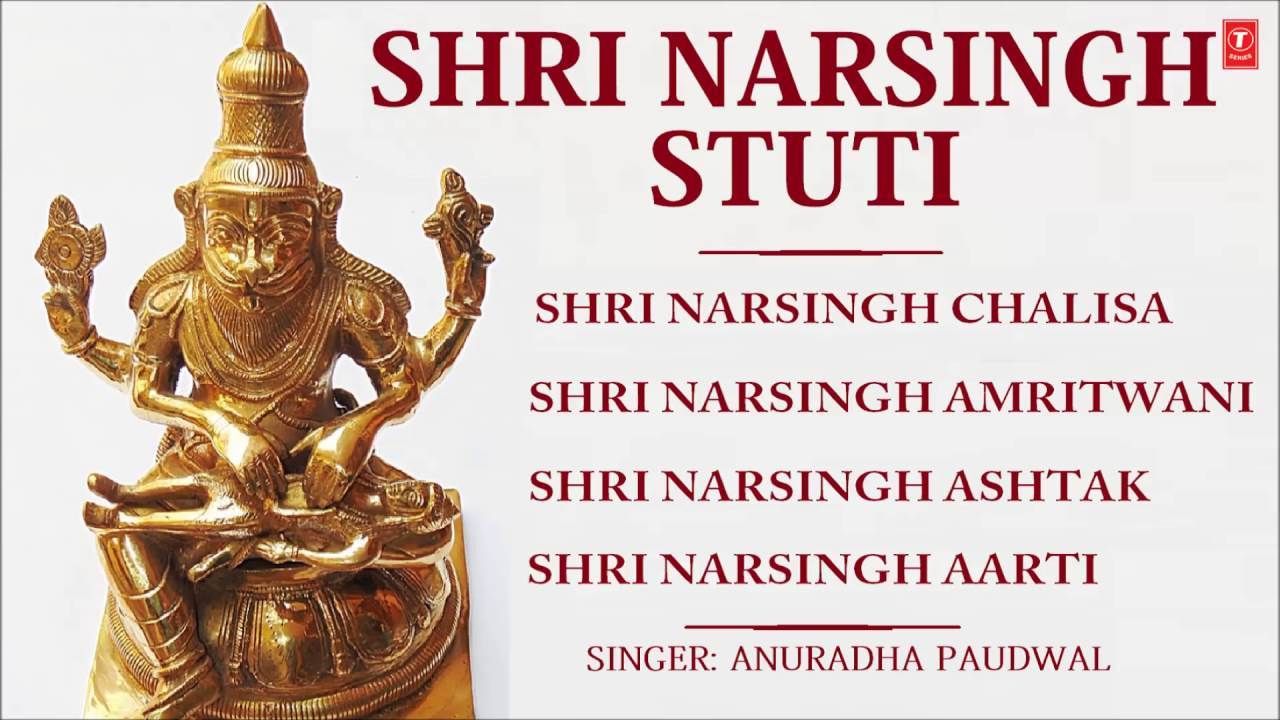 Download Shri Narsingh Stuti By Anuradha Paudwal I Full Audio Songs Juke Box