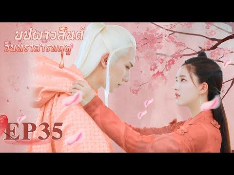 [ซับไทย]ซีรีย์จีน | บุปผาวสันต์ จันทราสารทฤดู(Love Better Than Immortality)| EP.35|ซีรีย์จีนยอดนิยม